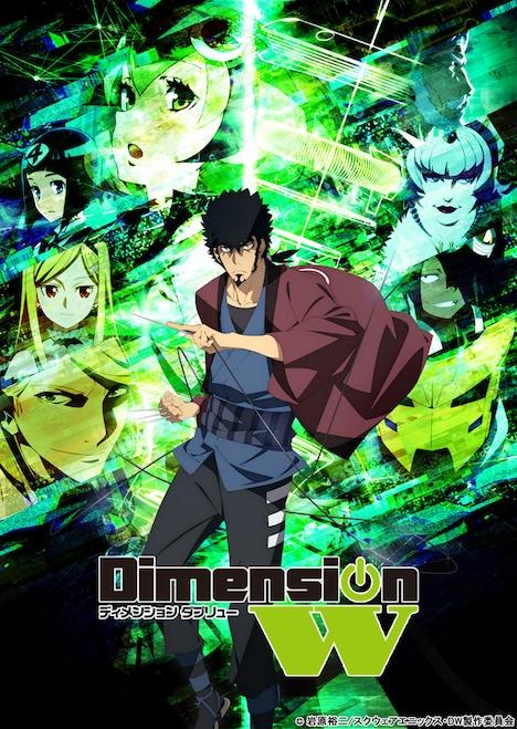 アニメ「Dimension W」キービジュアル第2弾