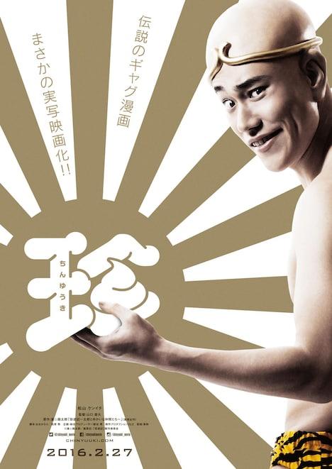 映画「珍遊記」ティザービジュアル (c)漫☆画太郎/集英社・「珍遊記」製作委員会