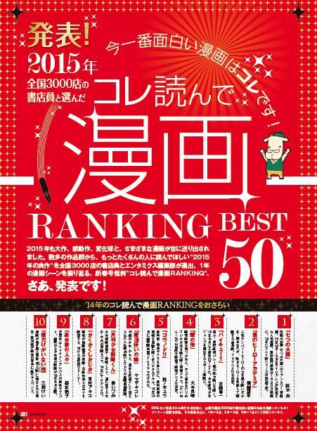 「2015 コレ読んで漫画RANKING BEST50」扉ページ。
