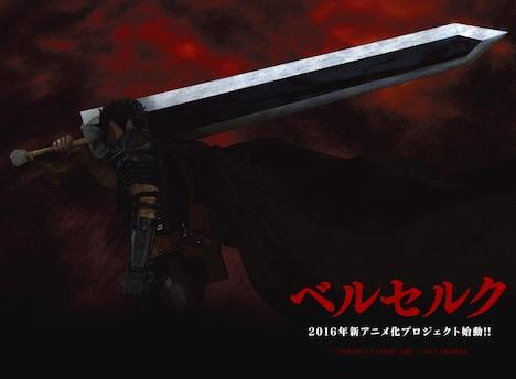 「ベルセルク」新アニメティザービジュアル