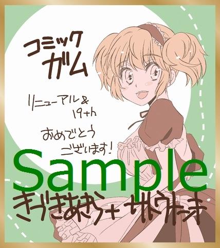 きづきあきら+サトウナンキ「メイド諸君!」ミニ色紙風イラストカード