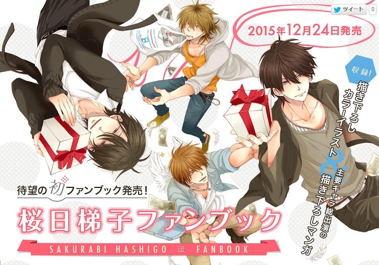 「桜日梯子ファンブック」イメージ