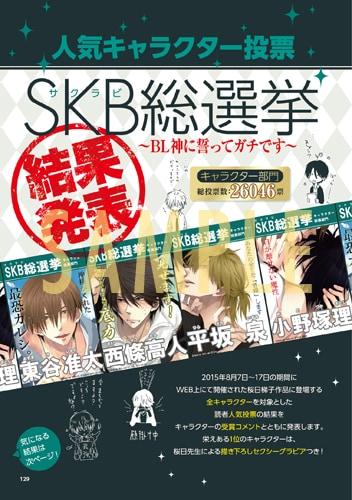 「桜日梯子ファンブック」の中面。