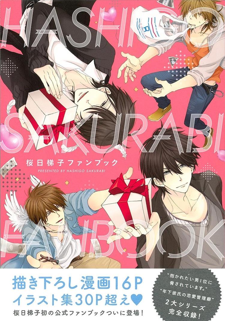 「桜日梯子ファンブック」帯付き
