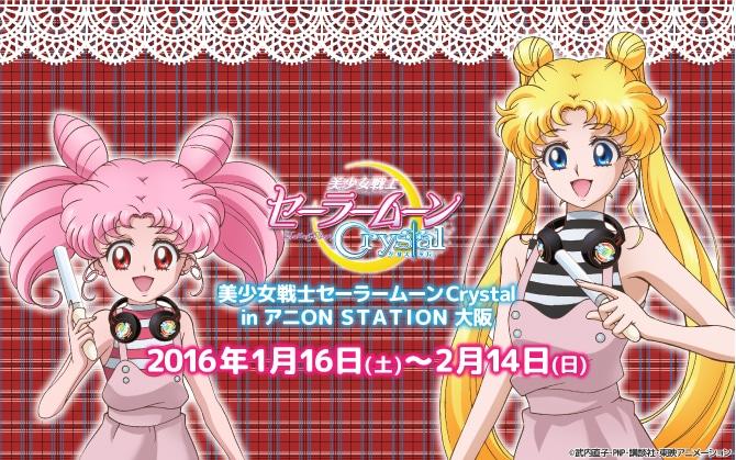 「美少女戦士セーラームーン Crystal in アニON STATION 大阪」 のイメージビジュアル。