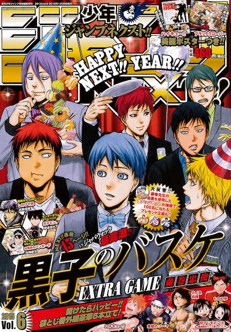 少年ジャンプNEXT!! 2015 vol.6