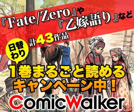 ComicWalkerの「日替わり1巻まるっと読み放題キャンペーン」告知ビジュアル。