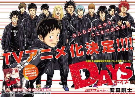 週刊少年マガジン7号に掲載された「DAYS」の扉ページ。