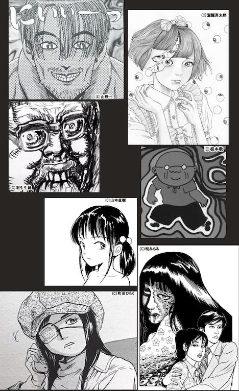 「エロ・怪奇・特殊漫画家人生相談室」の告知ビジュアル。