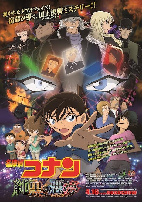 「名探偵コナン 純黒の悪夢(ナイトメア)」ポスタービジュアル