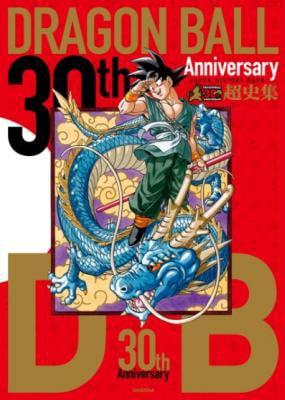 「30th ANNIVERSARY ドラゴンボール 超史集-SUPER HISTORY BOOK-」