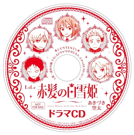 付録の「赤髪の白雪姫」ドラマCD。