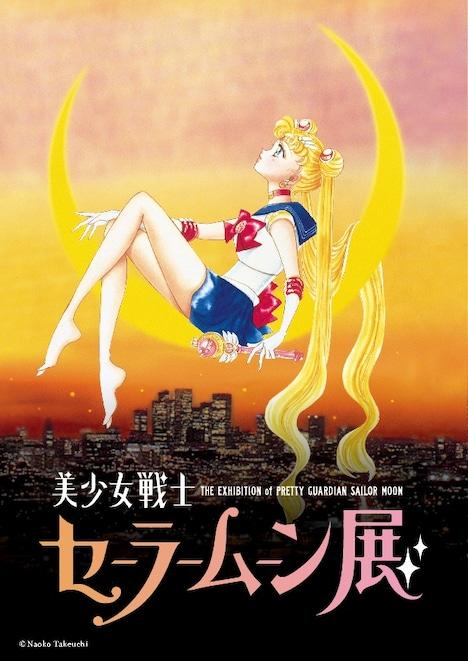 「美少女戦士セーラームーン展」メインビジュアル(c)Naoko Takeuchi