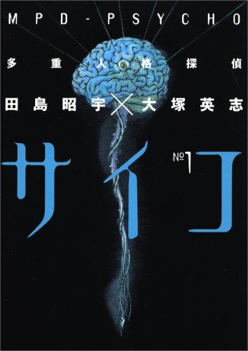 「多重人格探偵サイコ」1巻