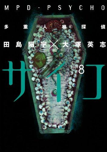 「多重人格探偵サイコ」8巻