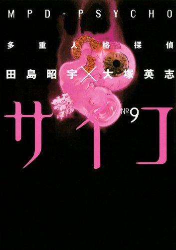 「多重人格探偵サイコ」9巻