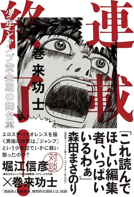 巻来功士「連載終了!」の帯には、森田まさのりがコメントを寄せている。