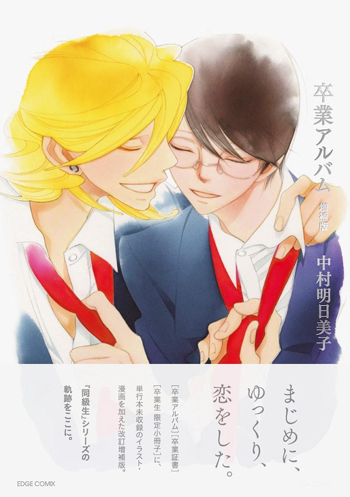 中村明日美子 卒業アルバム 増補版 同級生 シリーズの軌跡が1冊