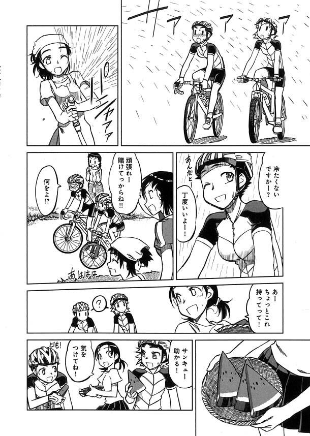 「中村哲也作品集 バニー坂」収録作品「坂がちガールズ」より。