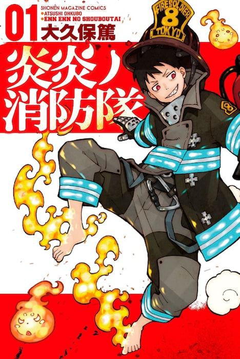 「炎炎ノ消防隊」1巻
