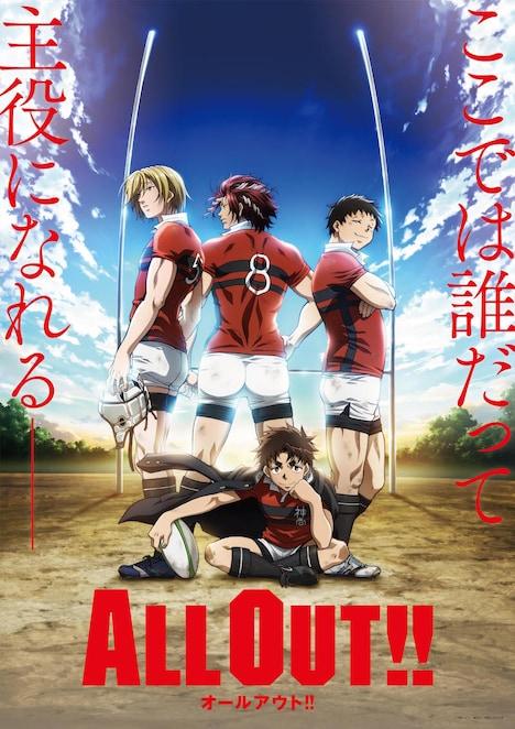 テレビアニメ「ALL OUT!!」ティザービジュアル