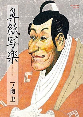 一ノ関圭「鼻紙写楽」
