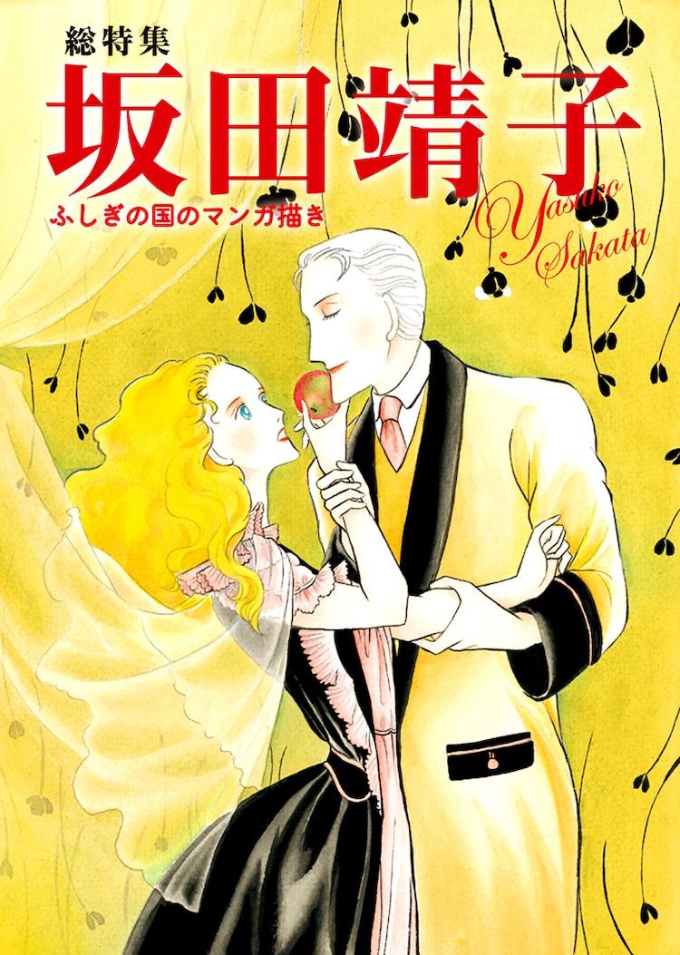 「坂田靖子 ふしぎの国のマンガ描き」表紙