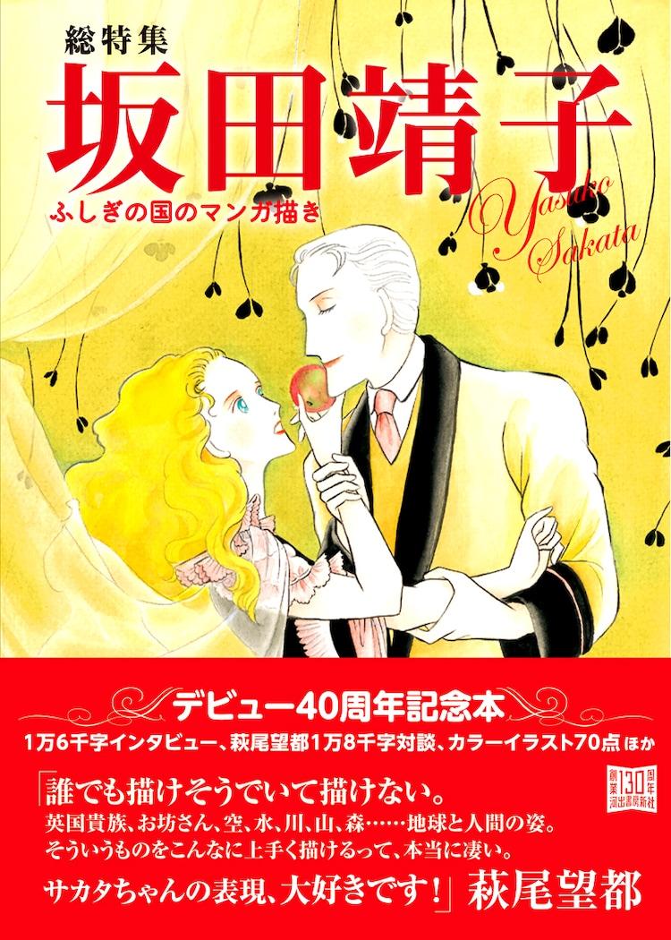 河出書房新社より刊行された40周年記念本「坂田靖子 ふしぎの国のマンガ描き」。