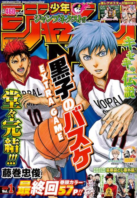 少年ジャンプNEXT!! 2016 vol.1