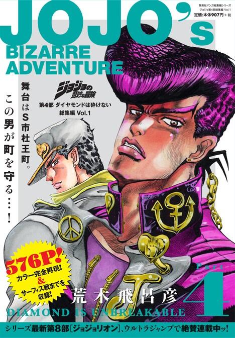 「ジョジョの奇妙な冒険」第4部「ダイヤモンドは砕けない」総集編1巻