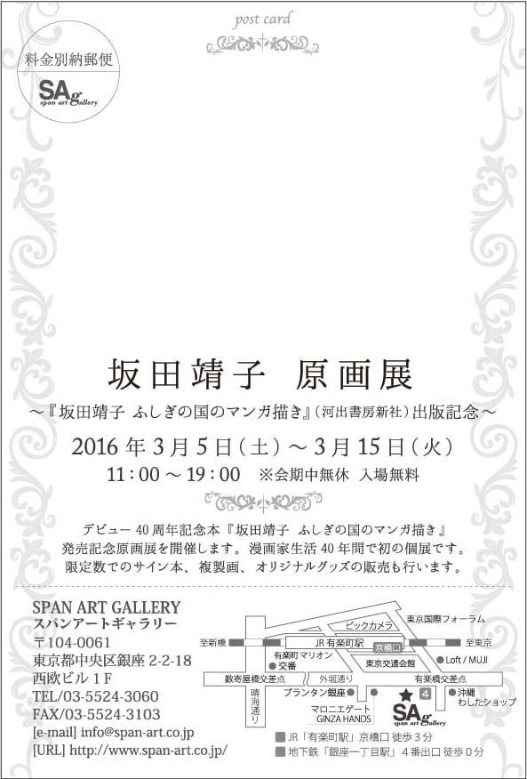 「坂田靖子 原画展」のフライヤー裏面。
