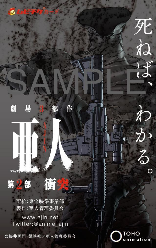劇場版第2部「亜人 -衝突-」ムビチケカード