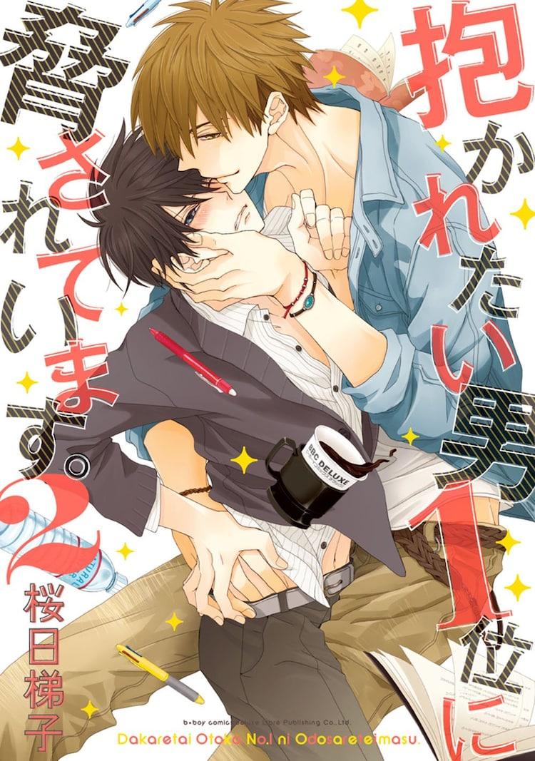 桜日梯子「抱かれたい男1位に脅されています。」2巻