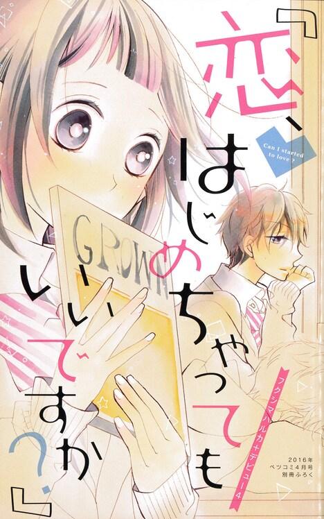 ベツコミ4月号に付属している小冊子「恋、はじめちゃってもいいですか?」。
