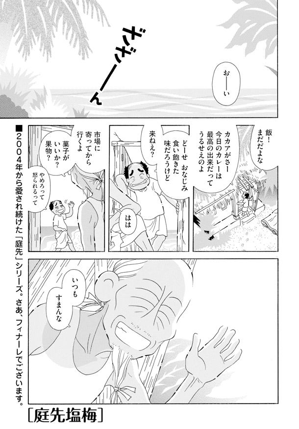 月刊コミックビーム4月号掲載の須藤真澄「庭先塩梅」。
