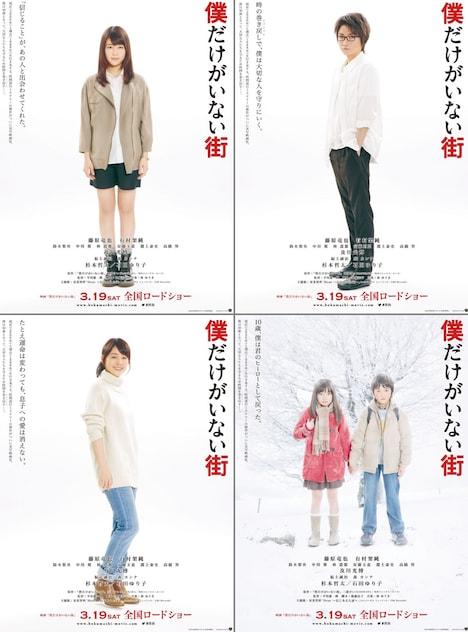 「僕だけがいない街」朝日新聞広告の映画版ビジュアル4種。