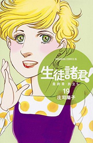 「生徒諸君!ー最終章・旅立ちー」19巻