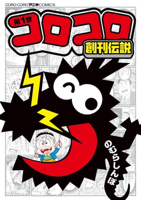 「コロコロ創刊伝説」1巻