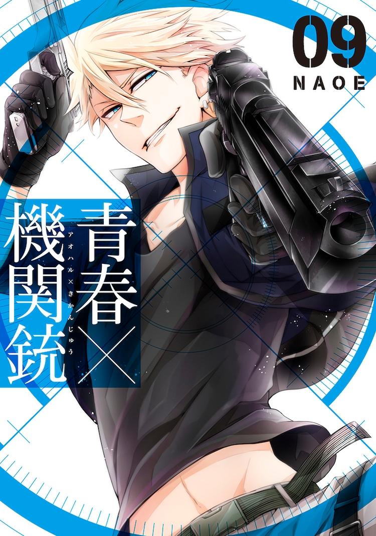 「青春×機関銃」9巻