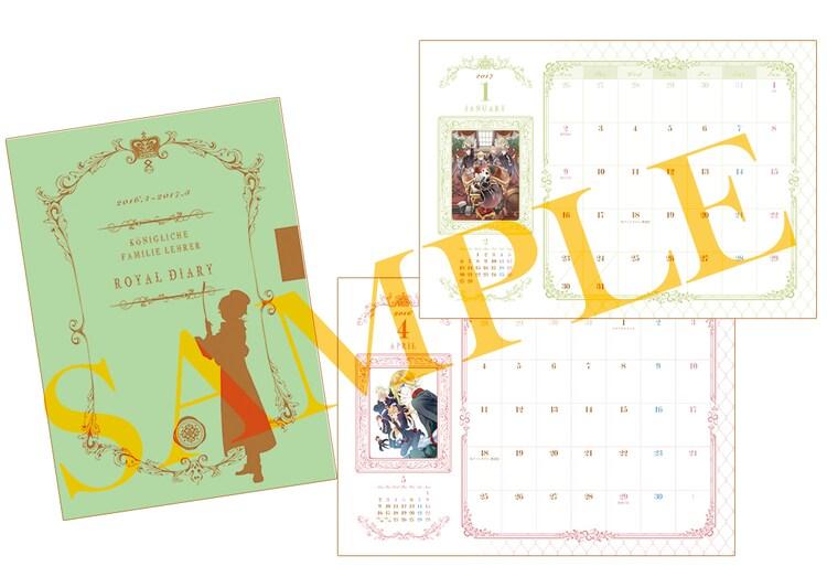 「王室教師ハイネ」のスクールカレンダー手帳。(c)Higasa Akai/SQUARE ENIX