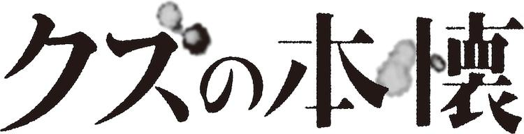 「クズの本懐」ロゴ