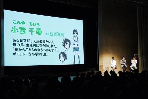 「少年メイド」先行上映会の様子。