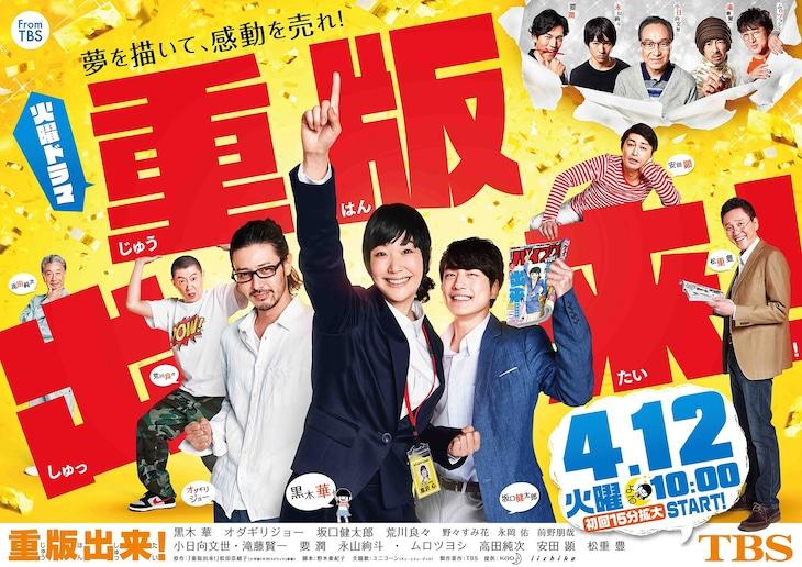 テレビドラマ「重版出来!」ビジュアル