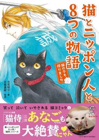 「猫とニッポン人と8つの物語 猫の手も借りました」