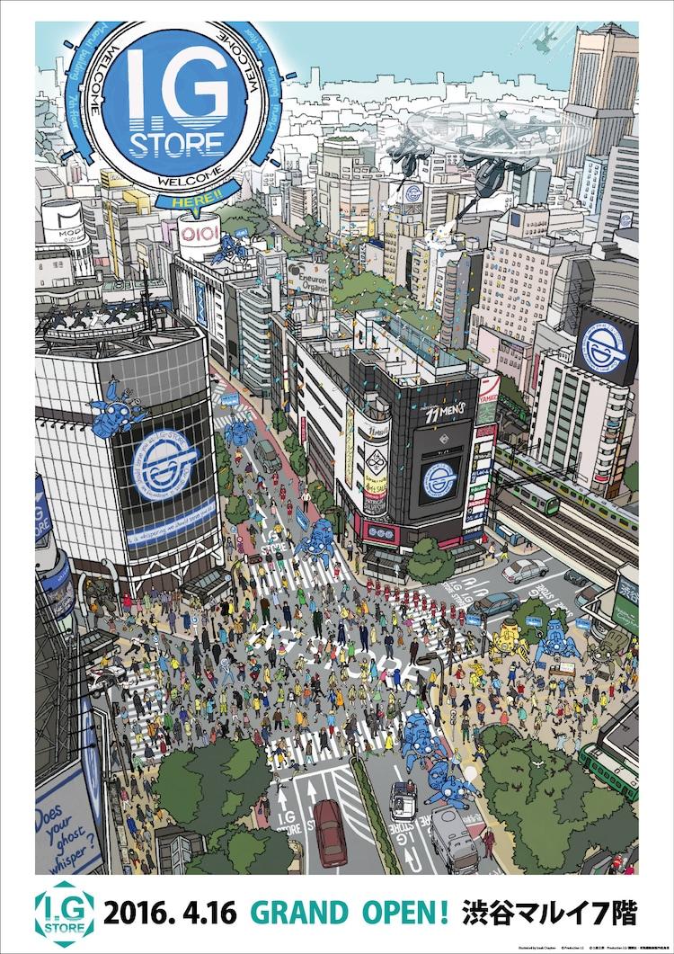 I.Gストアのポスター。(c)士郎正宗・Production I.G/講談社・攻殻機動隊製作委員