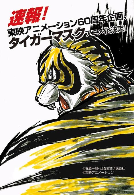 「タイガーマスク」新作アニメの告知ビジュアル。