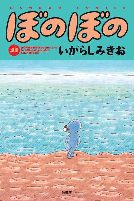 いがらしみきお「ぼのぼの」41巻