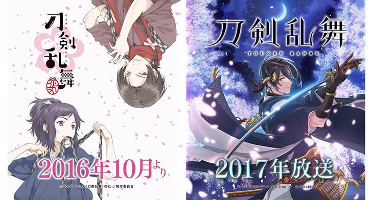 (左から)「刀剣乱舞-花丸-」のティザービジュアルと、「刀剣乱舞(仮題)」のティザービジュアル。