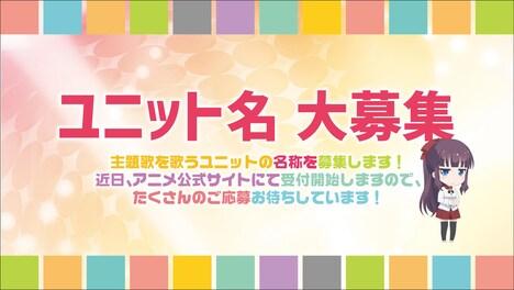 「NEW GAME!」主題歌歌唱ユニット名募集の告知ビジュアル。