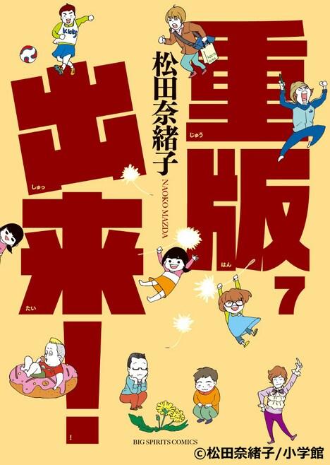 松田奈緒子「重版出来!」7巻 (c)松田奈緒子/小学館